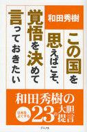 <<政治・経済・社会>> この国を思えばこそ、覚悟を決めて言ってお / 和田秀樹