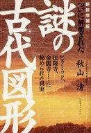 <<政治・経済・社会>> ついに解明された謎の古代図形 新装増補版 / 秋山清