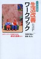 <<政治・経済・社会>> シニアのための生活改善ワークブック / 吉田礼三