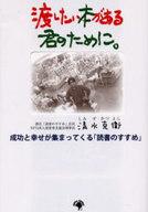 <<政治・経済・社会>> 渡したい本がある 君のために。 CD付き / 清水克衛