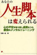 <<政治・経済・社会>> あなたの人生脚本は変えられる / 佐藤一道