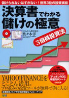 <<政治・経済・社会>> 決算書でわかる儲けの極意 CD-ROM付 / 佐々木洋