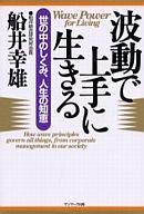 <<政治・経済・社会>> 波動で上手に生きる 世の中のしくみ、人生 / 船井幸雄