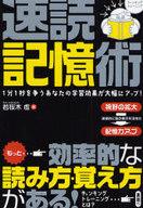 <<政治・経済・社会>> 速読記憶術 / 若桜木虔
