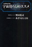 <<科学・自然>> 宇宙暮らしのススメ / 野田篤司/あさりよしとお