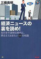 <<政治・経済・社会>> 経済ニュースの裏を読め! / 三橋貴明