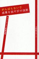 <<政治・経済・社会>> がんばらないで成果を出す37の法則 / 平野敦士カール