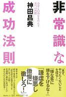<<政治・経済・社会>> 非常識な成功法則 お金と自由をもたらす8つの習慣 / 神田昌典