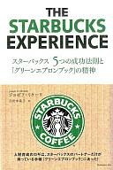 <<政治・経済・社会>> スターバックス5つの成功法則と「グリーンエプロンブック」の精神 / ヨゼフ・ミケーリ
