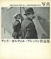 <<芸術・アート>> 写真 アンリ・カルティエ=ブレッソン作品集 / アンリ・カルティエ=ブレッソン