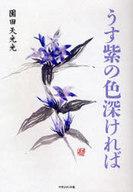 <<政治・経済・社会>> うす紫の色深ければ / 園田天光光