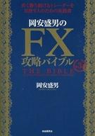 <<政治・経済・社会>> 岡安盛男のFX攻略バイブル 第3版 / 岡安盛男