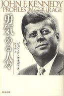 <<政治・経済・社会>> 勇気ある人々 / J・F・ケネディ