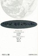 <<政治・経済・社会>> 21世紀 地球文明の創造 / 中京テレビ放送株式会