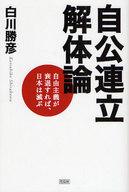 <<政治・経済・社会>> 自公連立解体論 / 白川勝彦