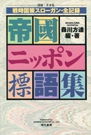 <<政治・経済・社会>> 帝國ニッポン標語集 増補・普及版 / 森川方達
