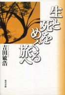 <<政治・経済・社会>> 生と死をめぐる旅へ / 吉田敏浩