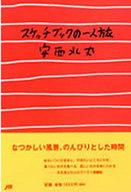 <<エッセイ・随筆>> スケッチブックの一人旅 / 安西水丸