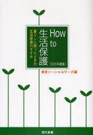 <<政治・経済・社会>> 07 How To生活保護-暮らしに困 / 東京ソーシャルワーク
