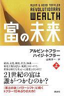 <<政治・経済・社会>> 富の未来 上 / A・トフラー
