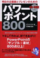 <<政治・経済・社会>> CD付)明日の企画書とプレゼンのための パワーポイト800  / オフィス・サウス