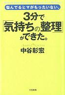 <<政治・経済・社会>> 3分で「気持ちの整理」ができた。 / 中谷彰宏