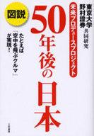 <<政治・経済・社会>> 図説 50年後の日本 / 東京大学・野村證券共