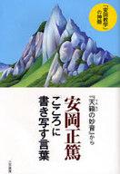 <<政治・経済・社会>> 安岡正篤「こころ」に書き写す言葉 / 安岡正篤