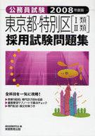 <<政治・経済・社会>> 東京都・特別区1類・2類採用試験問題集 / 資格試験研究会
