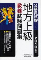 <<政治・経済・社会>> 地方上級教養試験問題集 / 資格試験研究会