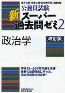<<政治・経済・社会>> 新スーパー過去問ゼミ2 政治学 改訂版 / 資格試験研究会