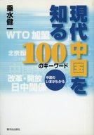 <<政治・経済・社会>> 現代中国を知る100のキーワード / 垂水健一