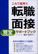 <<政治・経済・社会>> これで採用!!転職面接完全サポートブック / 藤井佐和子