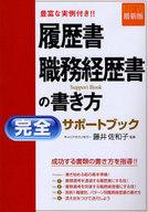 <<政治・経済・社会>> 最新版 履歴書・職務経歴書の書き方完全サ / 藤井佐和子
