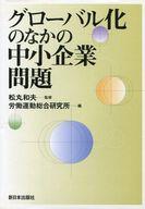 <<政治・経済・社会>> グローバル化のなかの中小企業問題 / 松丸和夫