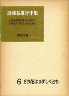 <<教育・育児>> 近藤益雄著作集 6 その花はまずしくとも / 近藤益雄