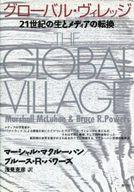 <<政治・経済・社会>> グローバル・ヴィレッジ 21世紀の生とメ / M・マクルーハン
