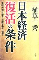 <<政治・経済・社会>> 日本経済復活の条件 金融大動乱時代を勝ち抜く極意 TRI REPORT CY2016 / 植草一秀