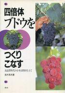 <<科学・自然>> 四倍体ブドウをつくりこなす 高品質時代の小木自然形仕立て / 鈴木英夫