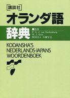 <<語学>> 講談社オランダ語辞典 / キャノン・ヨーロッパ