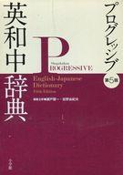 <<語学>> プログレッシブ英和中辞典 第5版 / 瀬戸賢一