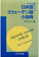 <<語学>> ケース付)日本語スウェーデン語小辞典 / 松下正三