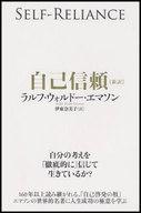 <<政治・経済・社会>> 自己信頼 新訳 / R・W・エマソン
