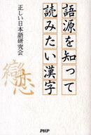 <<エッセイ・随筆>> 語源を知って読みたい漢字 / 正しい日本語研究会