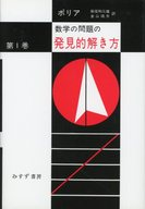 <<科学・自然>> 数学の問題の発見的解き方 第1巻 / G.ポリア