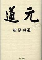 <<エッセイ・随筆>> 道元 / 松原泰道