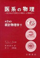 <<科学・自然>> 医系の物理 医学および生物学より例をとった物理学 第2巻b 統計物理学 下 / ビラース