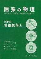 <<科学・自然>> 医系の物理 医学および生物学より例をとった物理学 第3巻a 電磁気学 上 / ベネデイック