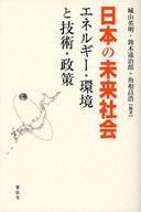 <<政治・経済・社会>> 日本の未来社会-エネルギー・環境と技術・ / 城山英明