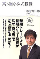 <<政治・経済・社会>> 真っ当な株式投資 / 板倉雄一郎事務所